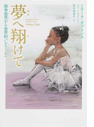 夢へ翔けて 戦争孤児から世界的バレリーナへ (ポプラせかいの文学)