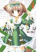 ぷちはうんど(4)(BLADE COMICS(ブレイドコミックス))
