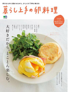 【期間限定価格】暮らし上手の卵料理