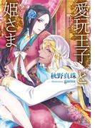 愛玩王子と姫さま(ソーニャ文庫)