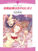 政略結婚は恋のはじまり(5)(ロマンスコミックス)