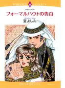 フォーマルハウトの告白(2)(ロマンスコミックス)