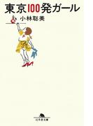 東京100発ガール(幻冬舎文庫)