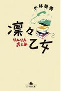 凛々乙女(幻冬舎文庫)