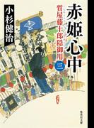 赤姫心中 質屋藤十郎隠御用 三(集英社文庫)