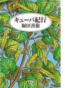 キューバ紀行(集英社文庫)