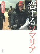【電子特別カラー版】恋するソマリア(集英社文芸単行本)