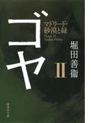 ゴヤ II マドリード・砂漠と緑(集英社文庫)