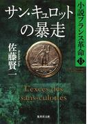 サン・キュロットの暴走 小説フランス革命13(集英社文庫)