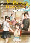 ザ・藤川家族カンパニー2 ブラック婆さんの涙(集英社文庫)