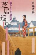 芝居巡り 浪花ふらふら謎草紙(集英社文庫)