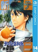 新テニスの王子様 14(ジャンプコミックスDIGITAL)