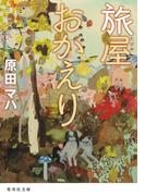 旅屋おかえり(集英社文庫)