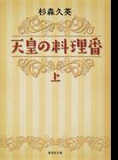 天皇の料理番 上(集英社文庫)