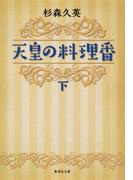 天皇の料理番 下(集英社文庫)