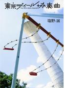 東京ディール協奏曲(集英社文芸単行本)