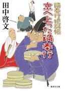 鍋奉行犯科帳 京へ上った鍋奉行(集英社文庫)