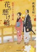 花の懸け橋 浪花ふらふら謎草紙(集英社文庫)