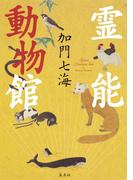 霊能動物館(集英社文芸単行本)