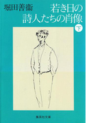 若き日の詩人たちの肖像 下(集英社文庫)