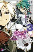 銀白のパラディン -聖騎士- 3(少年サンデーコミックス)