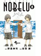 NOBELU-演- 8(少年サンデーコミックス)