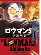 ロウマンS(サンデーGXコミックス)