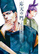 応天の門 2巻(バンチコミックス)