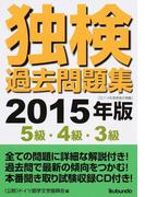 独検過去問題集5級・4級・3級 2014年度実施分掲載 2015年版