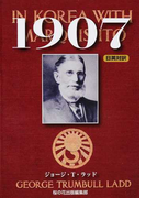 1907 In Korea with Marquis Ito 日英対訳