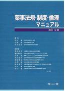 薬事法規・制度・倫理マニュアル 改訂12版