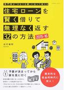 住宅ローンを賢く借りて無理なく返す32の方法 専門家が「やるべき順」に沿って教える 2015−16 (エクスナレッジムック)(エクスナレッジムック)