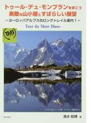 トゥール・デュ・モンブランを歩こう 素敵な山小屋とすばらしい展望 (ヨーロッパアルプスのロングトレイル案内)