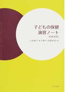 子どもの保健演習ノート 第2版改訂版 (Subnote for Lecture)