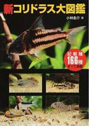 新コリドラス大図鑑 記載種166種すべて掲載 (アクアライフの本)