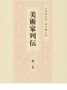 美術家列伝 第3巻