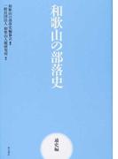 和歌山の部落史 通史編
