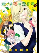 姫さま狸の恋算用 4(アクションコミックス)