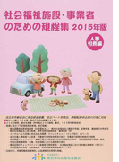 社会福祉施設・事業者のための規程集 2015年版人事労務編