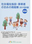 社会福祉施設・事業者のための規程集 2015年版運営編