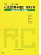 ひとりで学べるRC造建築物の構造計算演習帳 第2版 保有水平耐力計算編 (BCJ BOOKS)