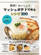 簡単! おいしい! マッシュポテトで作るレシピ100