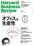 DIAMONDハーバード・ビジネス・レビュー 2015年3月号 [雑誌]