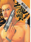 【期間限定 無料お試し版】土竜の唄 2(ヤングサンデーコミックス)