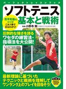 ソフトテニス 基本と戦術(PERFECT LESSON BOOK)