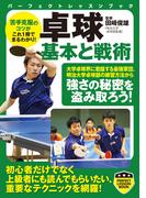 卓球 基本と戦術(PERFECT LESSON BOOK)