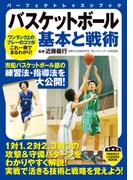 バスケットボール 基本と戦術(PERFECT LESSON BOOK)