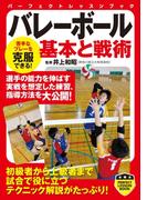 バレーボール 基本と戦術(PERFECT LESSON BOOK)