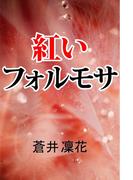 紅いフォルモサ(愛COCO!)