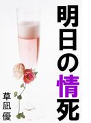 明日の情死(愛COCO!)